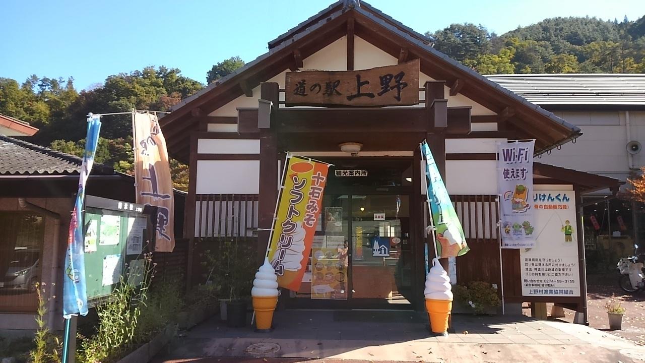 道の駅上野2016