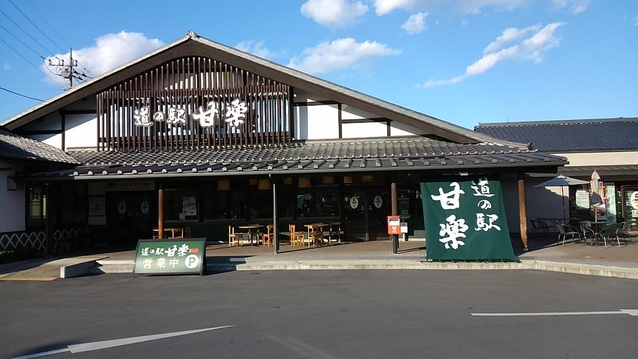 道の駅甘楽2016