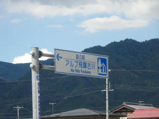 道の駅アルプ飛騨古川