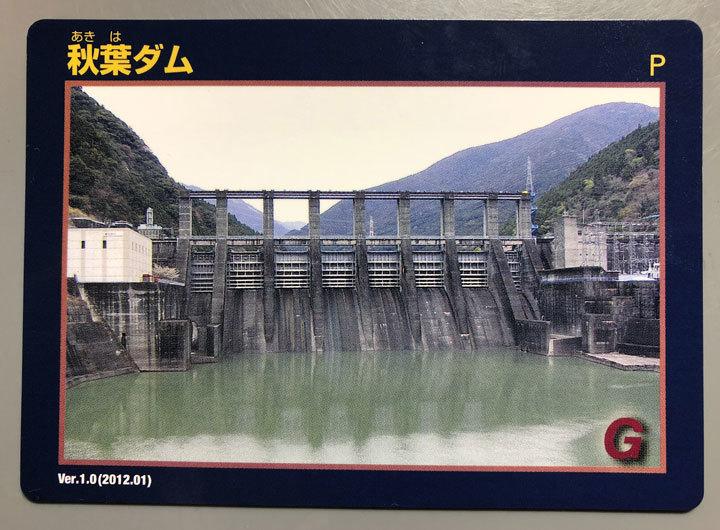 秋葉ダムカード