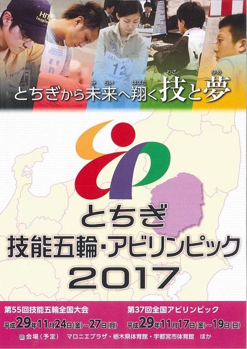 栃木県議会<第337回 通常会議>常任委員会!①