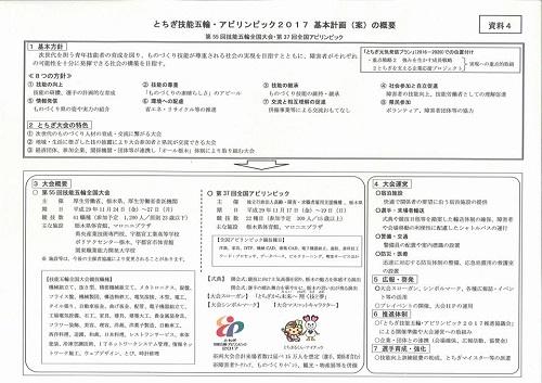 栃木県議会<第337回 通常会議>常任委員会!③