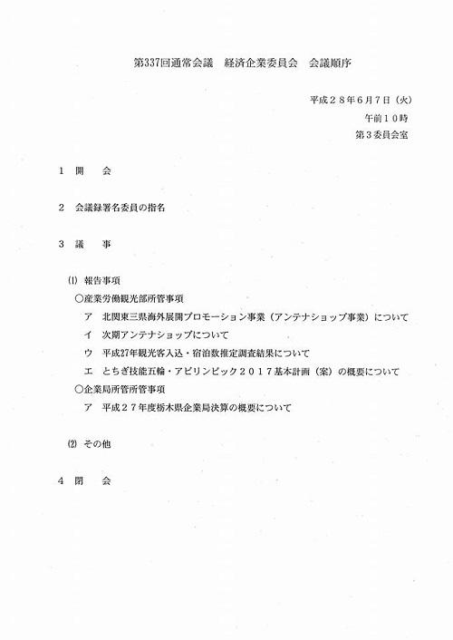 栃木県議会<第337回 通常会議>常任委員会!④