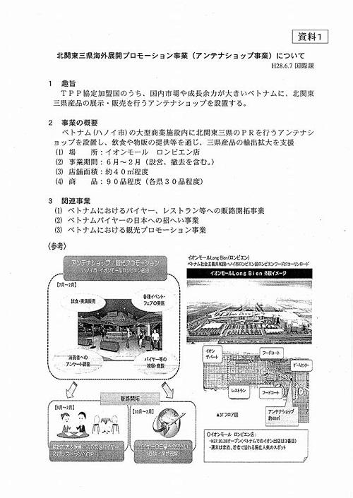 栃木県議会<第337回 通常会議>常任委員会!⑤