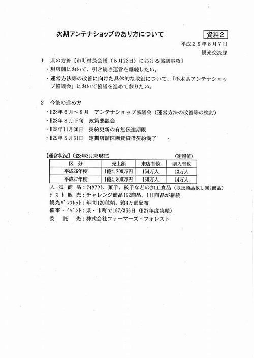 栃木県議会<第337回 通常会議>常任委員会!⑮