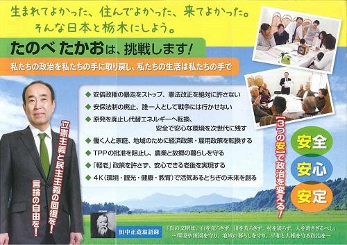 斉藤たかあき後援会<第13回 通常総会>!⑤