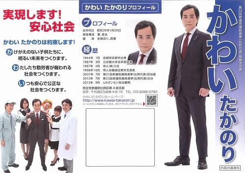 斉藤たかあき後援会<第13回 通常総会>!⑥