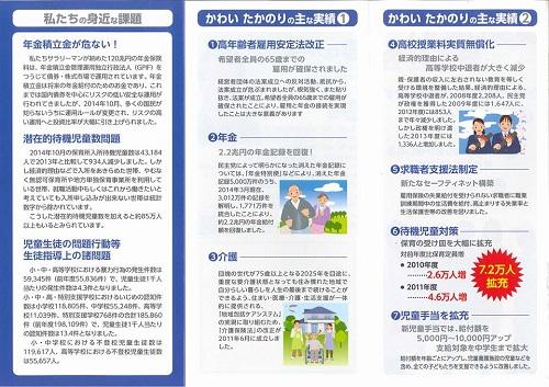 斉藤たかあき後援会<第13回 通常総会>!⑦