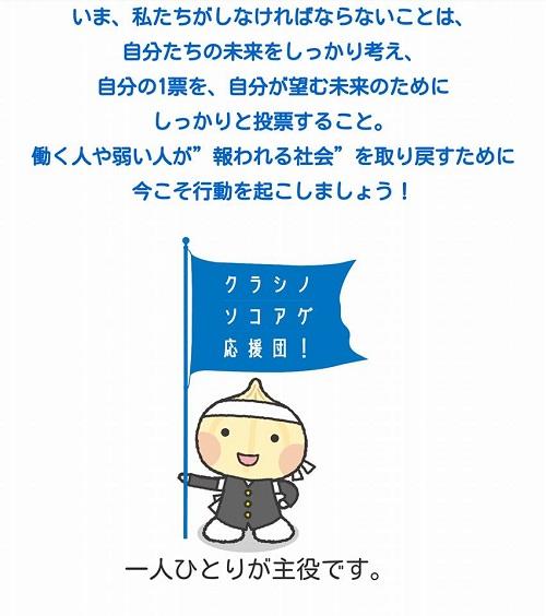 連合栃木/クラシノソコアゲ応援団!<街頭宣伝活動>④