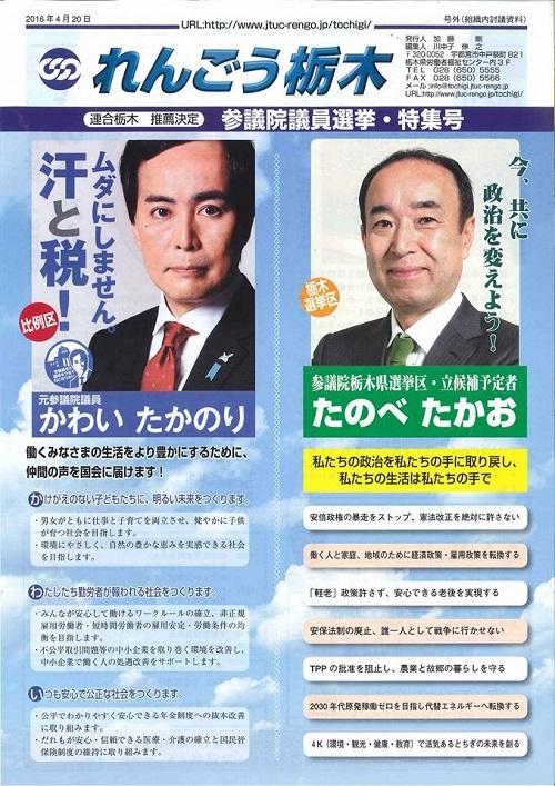 参院選 2016 応援記【揃い踏み!】③