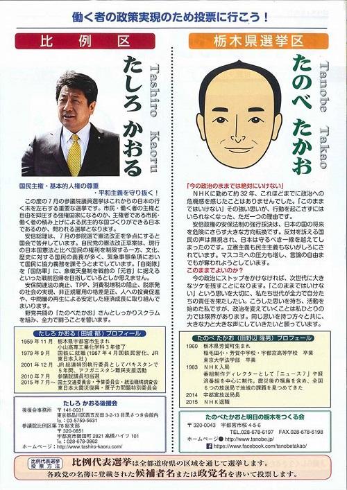 参院選 2016 応援記【応援ウグ男 !? 】④