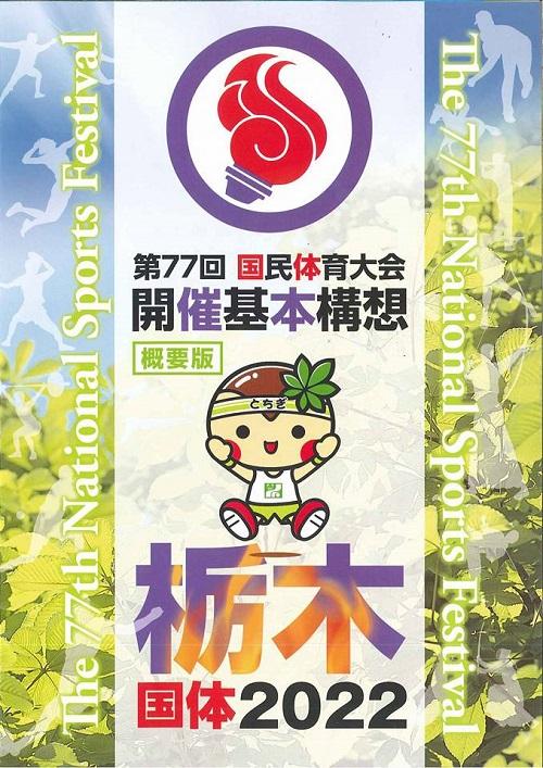 第77回国民体育大会栃木県準備委員会≪第3回総会≫③