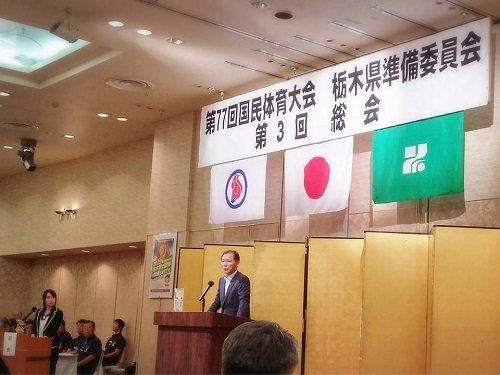 第77回国民体育大会栃木県準備委員会≪第3回総会≫⑤
