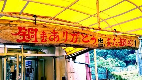 <旧足尾町>へ!⑭