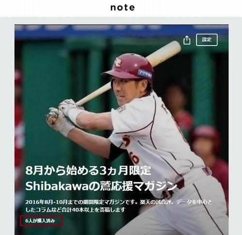20160731note表紙