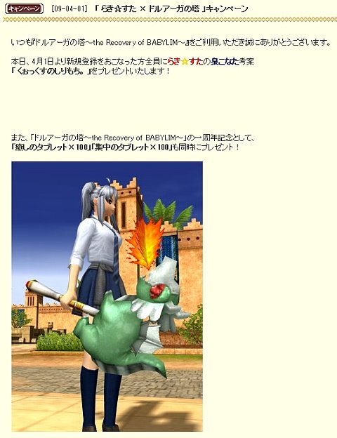 2009-04-01-1b.jpg