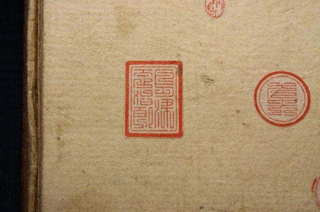 明治時代の手彫り印鑑 二重枠 角