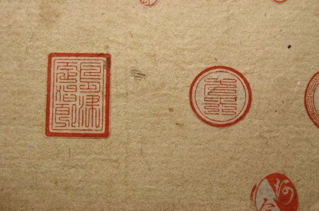 明治時代の手彫り印鑑 親子二重枠