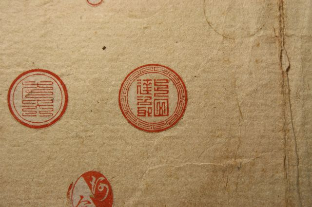 明治時代の手彫り印鑑 雷紋