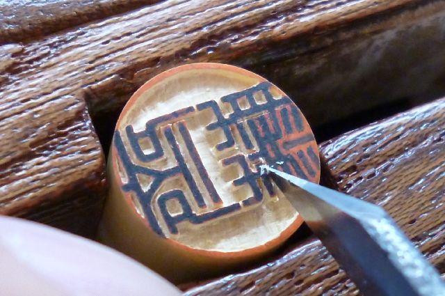 手彫り印鑑の荒彫り