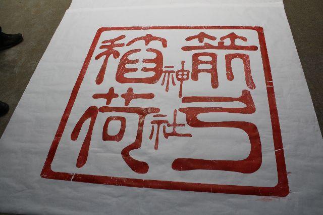 箭弓稲荷神社 御朱印