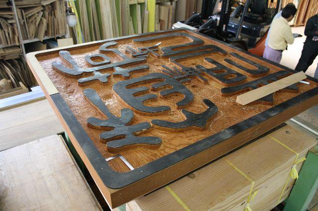 ギネス記録 箭弓稲荷神社の手彫り印鑑御朱印 印相体吉相体で印鑑を作るのはやめましょう