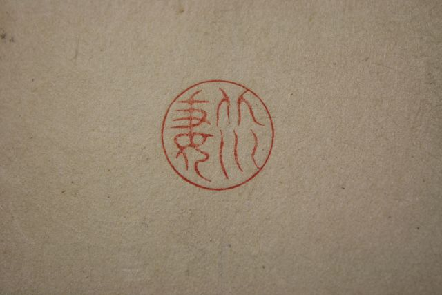 印相体・吉相体は学術的に存在しない書体です。 明治初期の手彫り印鑑