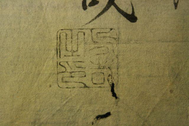 印相体・吉相体フォントの変換など無意味です。虚無僧の手彫り印鑑