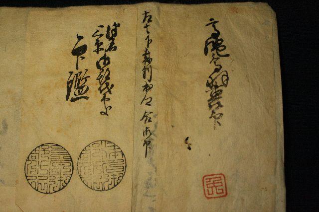 【印鑑帳】 印相体・吉相体の無い時代の素晴らしい記録簿です
