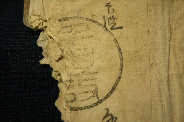 荷物貫目改所の御印鑑扣(控) 印相体(吉相体)で彫られた開運印鑑など無かった時代の素晴らしい印影です