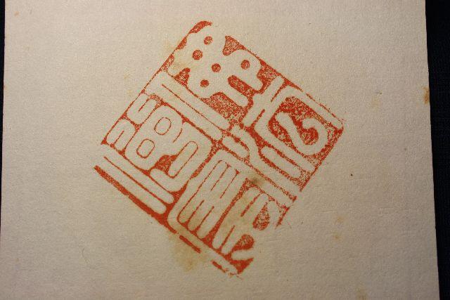 佛法僧寶 印相体はいけない書体です。