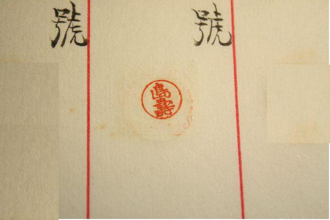 印相体(吉相体)や開運印鑑の無かった頃の印鑑簿