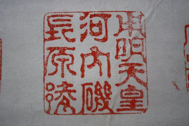 印相体・吉相体などの開運印鑑はよくないハンコです(戦前の陵墓印・手彫り印鑑)