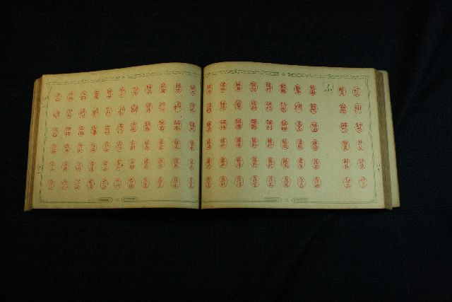 六體認字林 ハンコを作る際は印相体・吉相体はやめましょう