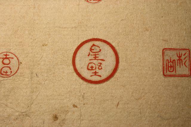 明治時代の印譜 印相体・吉相体・開運印鑑は全てインチキです
