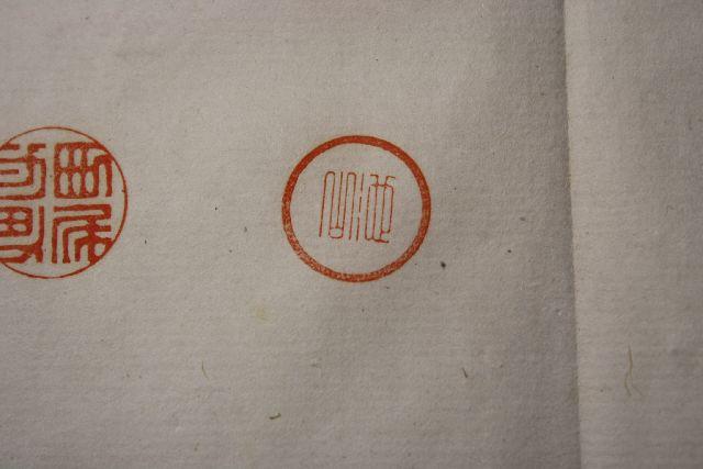 手彫り印鑑のブログ 印相体・吉相体・開運印鑑は全てインチキです