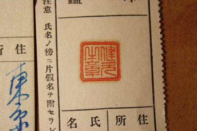 印鑑簿 ハンコを作る際は印相体・吉相体はやめましょう