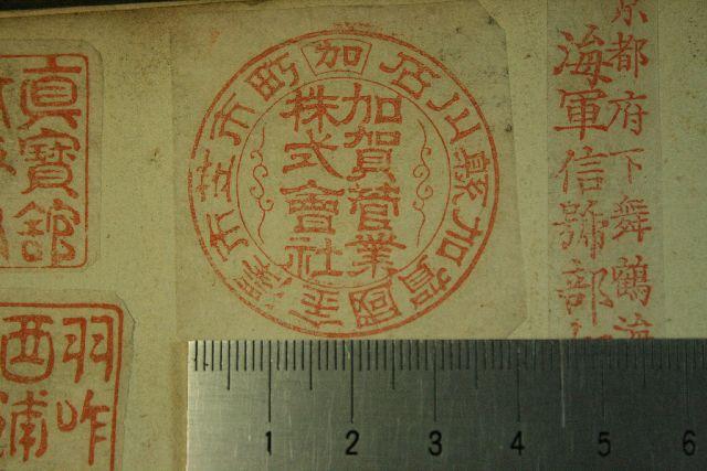 唐草模様の手彫り印鑑 印相体・吉相体で彫られた開運印鑑はデタラメです