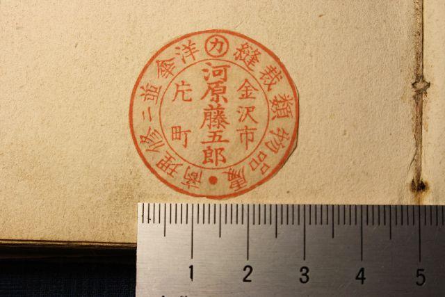 手彫り印鑑(明治時代) 印相体・吉相体・開運印鑑は全てハンコやが金儲けで作ったものです