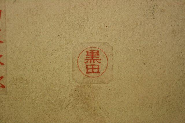 手彫り印鑑(明治時代) 印相体・吉相体・開運印鑑は全て嘘をもとに作られたものです