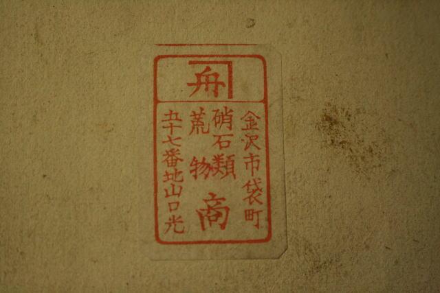 手彫り印鑑のブログ 印相体・吉相体・開運印鑑は嘘が混ざったデタラメ印鑑です