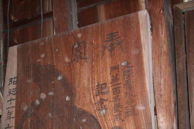 神社の篆書体 (印相体・吉相体・開運印鑑は嘘が混ざったデタラメ印鑑です)