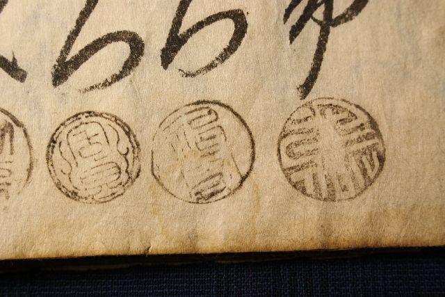 御条目五人組御仕置帳 印相体は別名吉相体であり開運印鑑は嘘デタラメです