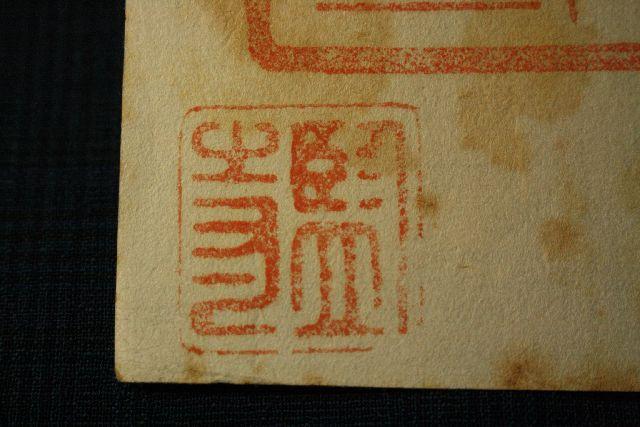大本山 円覚寺 印相体は別名吉相体であり開運印鑑は嘘デタラメです