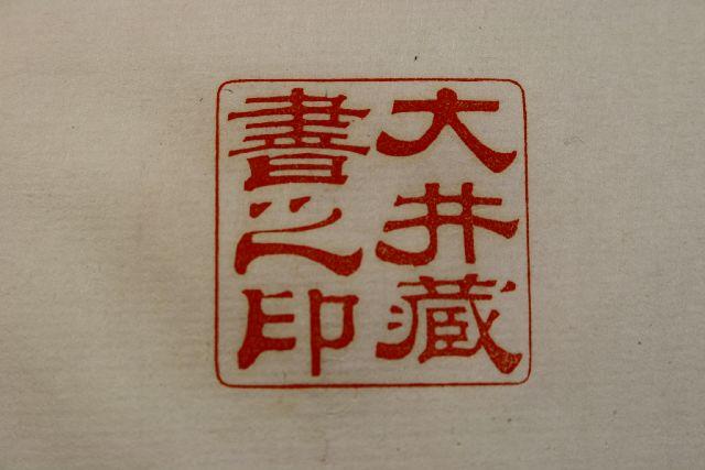 蔵書印まつり 印相体・吉相体は篆書体とは違うデタラメ書体です(開運印鑑)
