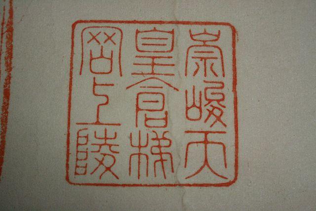 天皇陵墓印