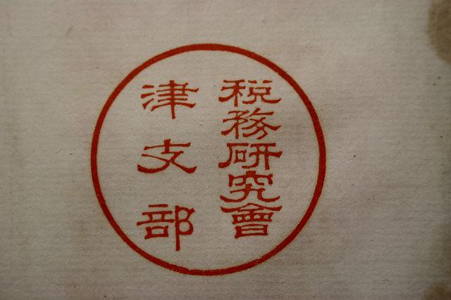 明治時代の手彫り印鑑 印相体は存在しなかった時代の印影