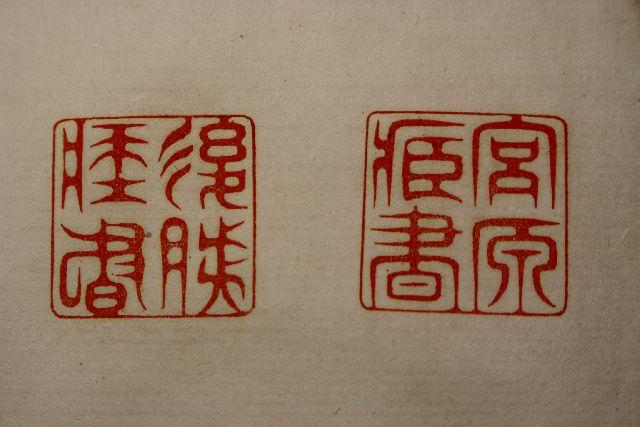 明治時代の手彫り印鑑 印相体は存在しなかった時代の印影 柳葉篆(笹文字)の蔵書印
