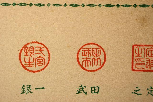 実印集(實印集) 印相体の無い時代のいい印鑑の見本