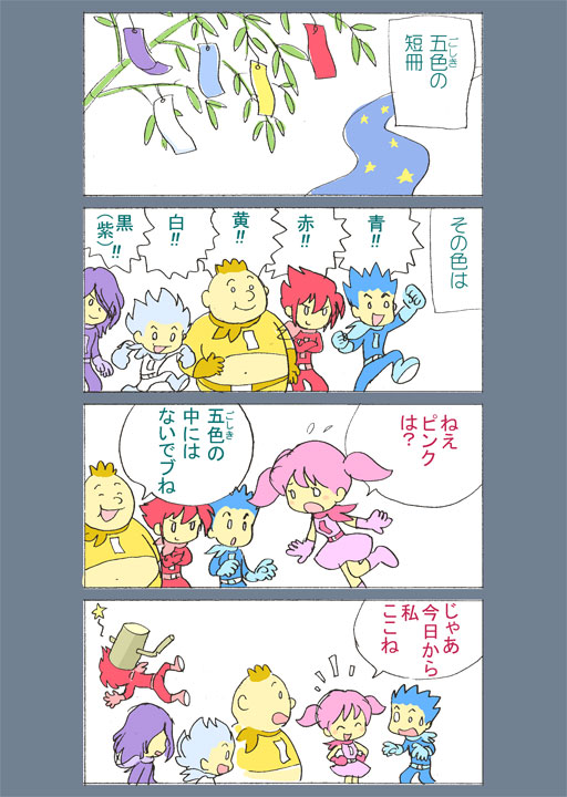 Tanabata302.jpg